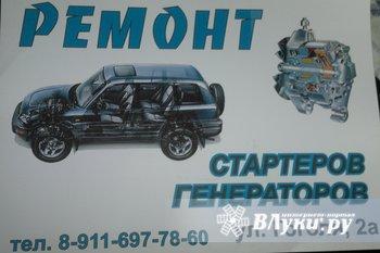 Ремонт стартеров и генераторов импортного и отечественного производства в том…