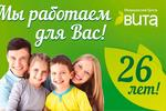 Медицинский центр «Вита» приглашает 24 сентября на прием к ведущим специалистам г. Витебска