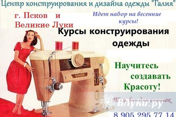 Набор на очное обучение крою и шитью в г. Псков и Великие Луки ‼ Крой по…