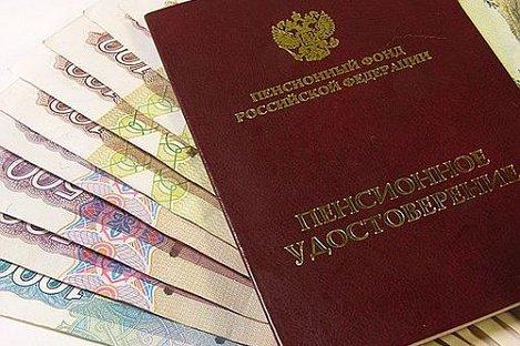 Средняя пенсия в РФ загод возрастет до13 620 руб.