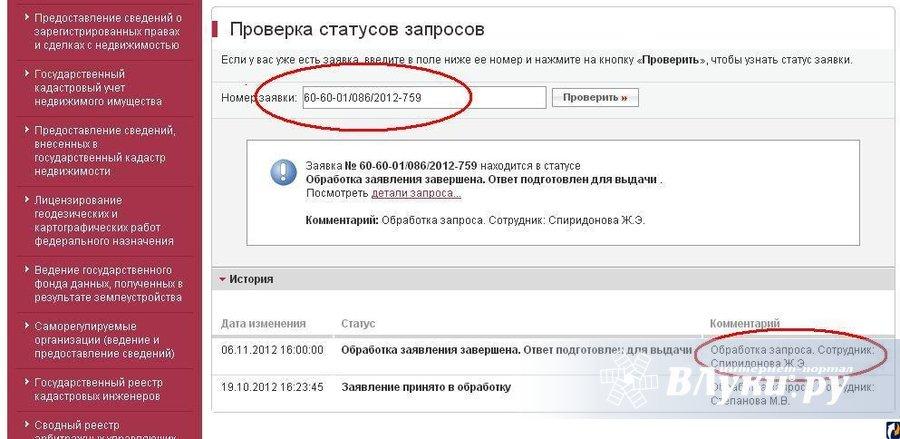 Екатеринбург как подать на квоту нет, мне