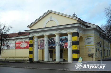 Кинотеатр «Родина», ИП Ковжаров А.А. : Кинотеатр «Родина», ООО «Кинопарк» : Великие Луки