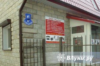"Сервисный Центр ""РЕМТЕЛ""  www.remtel.com.ru"