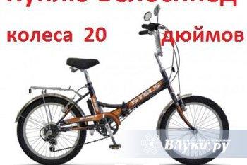 Куплю велосипед с колесами 20 дюймов для мальчика от 6 лет. Недорого!
