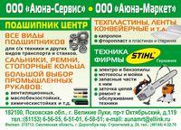 Аюна Маркет, ООО  : Аюна Маркет, ООО  : Великие Луки