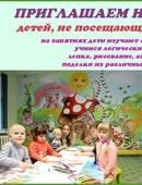 Домашний детский садик (0+)