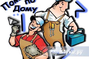 """""""Домашний мастер"""" -Мелкие ремонтные работы (установка карнизов, навеска…"""