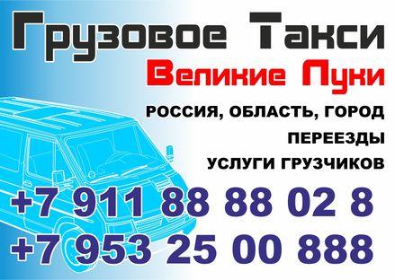 Компания «Грузовое такси» : Компания «Грузовое такси» : Великие Луки