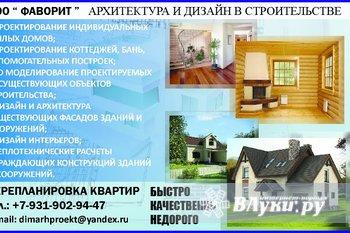 Виды деятельности -Проектирование и строительство индивидуальных жилых…