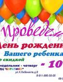 «День рождения» (0+)