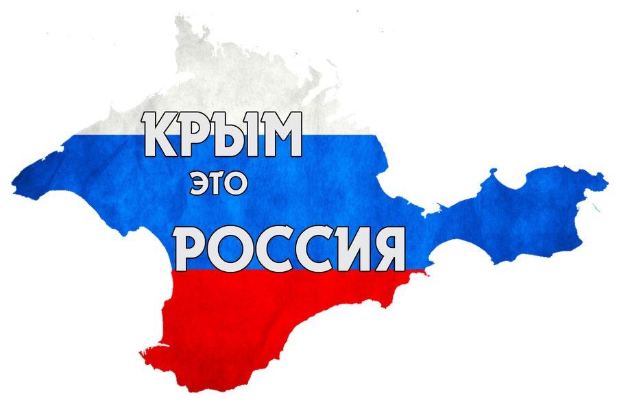 МИД и Госдума ответили на заявление Белого дома про Крым