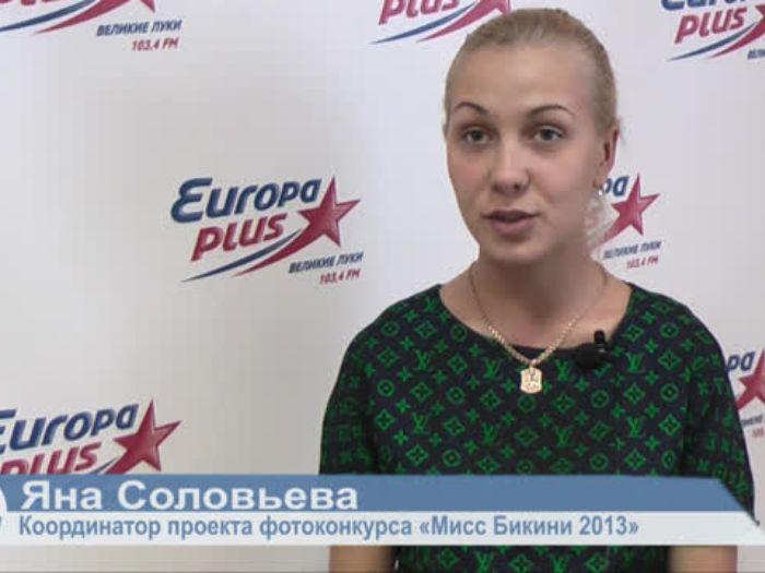 ВЛуки.ру: Мисс Бикини 2013
