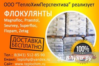 """ООО """"ТеплоХимПерспектива"""" продает Superfloc. Любые объемы. За качество…"""