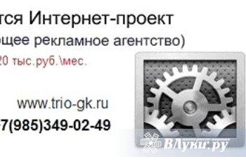 Продаётся действующее рекламное агентство. Средняя прибыль 120 тыс.руб\мес.…