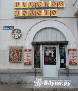 Магазин №40 «Русское золото», Великолукское райпо» : Магазин №40 «Русское золото», Великолукское райпо» : Великие Луки