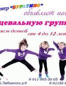 Набор в танцевальную группу (0+)