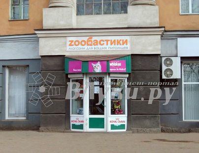 Магазин «Zooбастики», ИП Игнатенков С.И. : Магазин «Zooбастики», ИП Игнатенков Г.Н. : Великие Луки