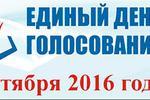 С полуночи.18 сентябрябудут прекращены все финансовые операции по специальным избирательным счетам избирательных объединений и кандидатов