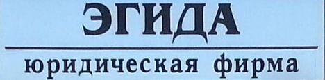 Юридическая фирма «Эгида», ИП Шавлов А. В. : Юридическая фирма «Эгида», ИП Шавлов А. В. : Великие Луки