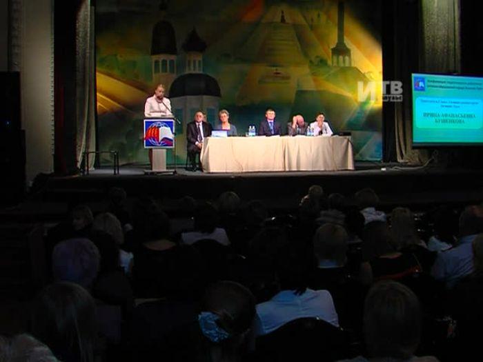 Импульс\u002DТВ: Педагогическая конференция