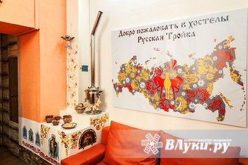 Хостел «Русская Тройка», расположенный в Санкт-Петербурге в 3 минутах ходьбы от…