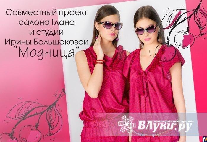 Магазин Женской Одежды Модница Модница