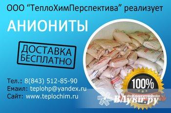 """ООО """"ТеплоХимПерспектива"""" продает аниониты. Любые объемы. За качество отвечаем.…"""