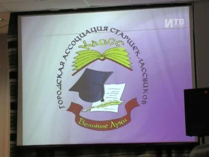Импульс\u002DТВ: Конференция городской ассоциации старшеклассников «КЛАСС»