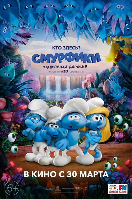 Смурфики: Затерянная деревня / Smurfs: The Lost Village (2017)