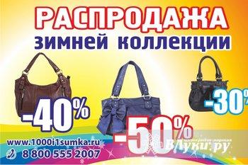 """СКИДКИ ДО 50% в магазинах """"1000 и одна сумка""""! С 01.04 по 01.05.13 - распродажа…"""