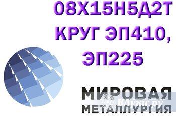Круг сталь 08х15н5д2т, лист ст. 08Х15Н5Д2Т (ЭП410, ВНС-2, ЭП225) Компания ООО…