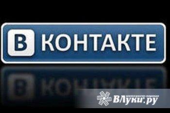 Нужны администраторы групп ВКонтакте. Зарплата 300 рублей в час. График…