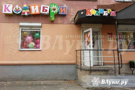 Магазин «Колибри», ИП Березина Т.Г. : Магазин «Колибри», ИП Березина Т.Г. : Великие Луки