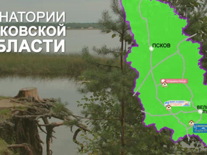 Санатории Псковской области
