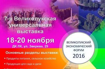 7-я Великолукская универсальная выставка в рамках Великолукского экономического форума 2016