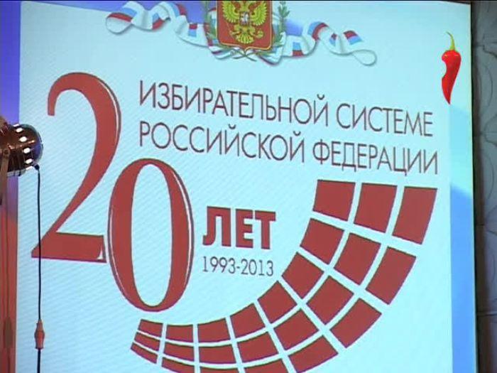 Перец\u002Dрапид: 20\u002Dлетие Российской избирательной системы