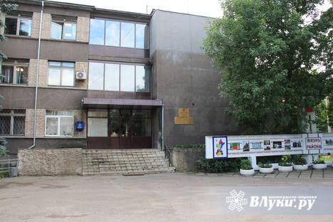 Администрация великолукского района : Администрация великолукского района : Великие Луки