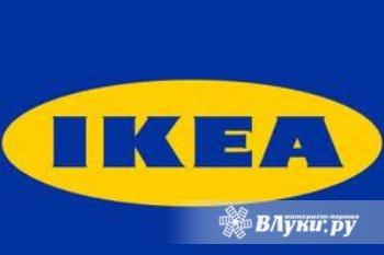 Доставка товаров из IKEA в Великие Луки без торговой наценки. Оплачиваются…