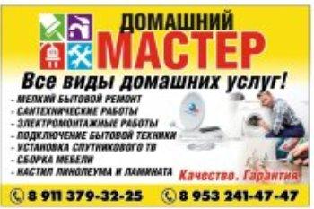 ДОМАШНИЙ МАСТЕР:САНТЕХНИК,ЭЛЕКТРИК,ПЛОТНИК,МОНТАЖНИК -мелкие ремонтные…