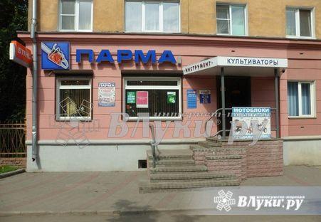 Магазин «ПАРМА», ИП Леничев Ю. Г. : Магазин «Парма», ИП Леничев Ю. Г. : Великие Луки