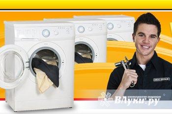 Опытные мастера выполнят ремонт стиральных и посудомоечных машин. Всех моделей…