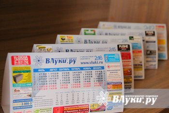 Городской производственный календарь ВЛуки.ру готовится к выпуску