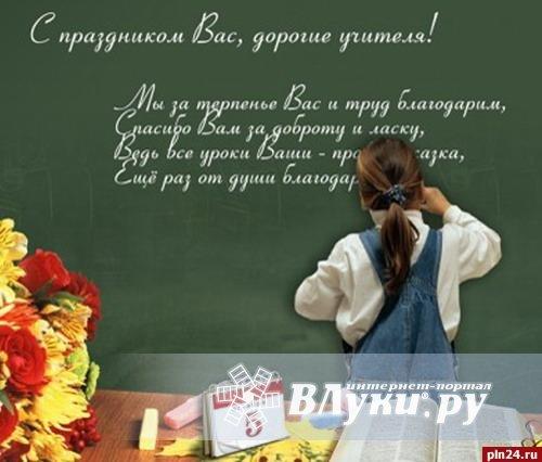 Поздравление учителю четверостишия