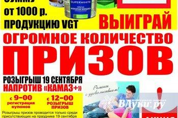 ВНИМАНИЕ!!!!!! ТК ПЕРВОМАЙСКИЙ объявляет о новой АКЦИИ!!!Только месяц с 19…