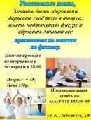 Детский центр «Буратино» приглашает на занятия по фитнесу (18+)
