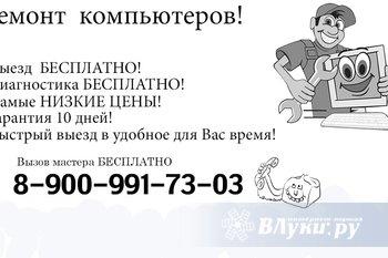 Ремонт ПК,не дорого! Настройка Wi-fi