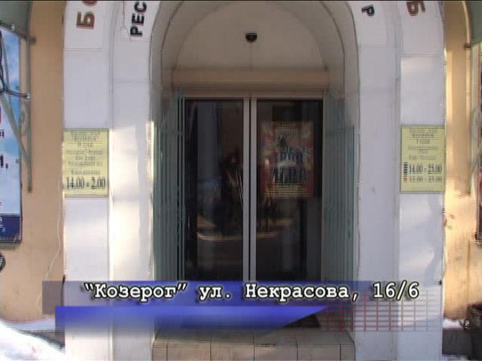 ДТВ\u002DРапид: Развлекательный клуб «Козерог» приглашает