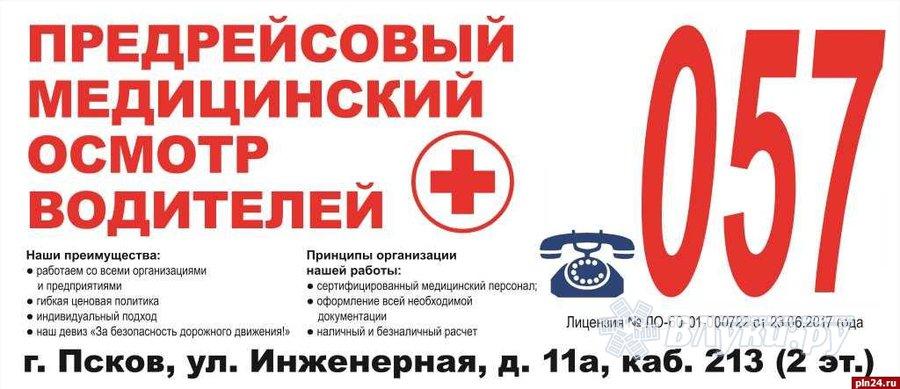 predreysoviy-meditsinskiy-osmotr-voditeley-tolyatti