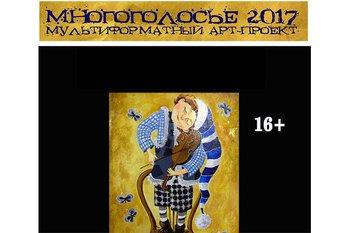Фестиваль «Многоголосье» пройдет в Великих Луках (16+)