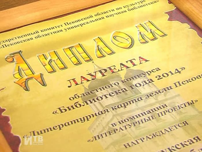 Импульс\u002DТВ: Лауреат областного конкурса «Библиотека года»